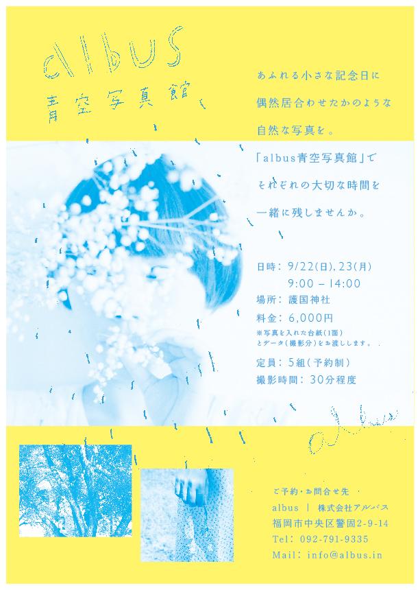 albus青空-01.jpg