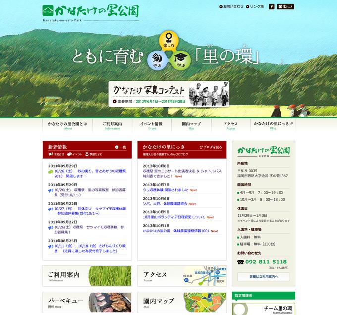 スクリーンショット 2013-10-08 13.01.04.png