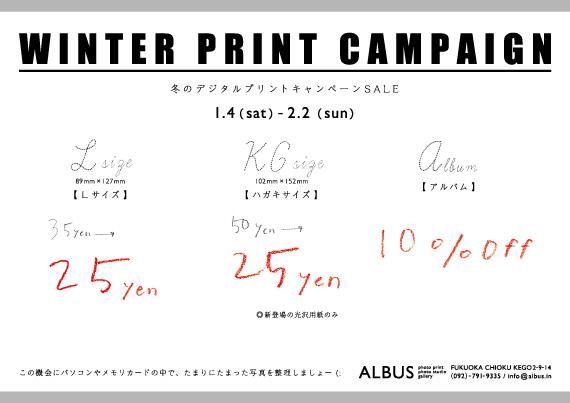 冬のプリントキャンペーンweb.jpg