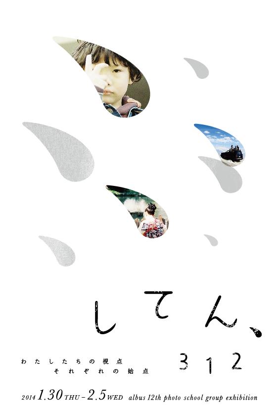 12th_shiten.jpg