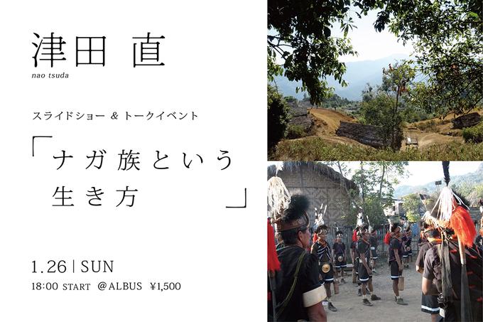 HP用_津田直_TOP-01.jpg