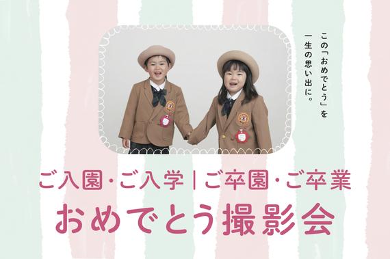 入学・卒業おめでとう撮影会TOP.jpg