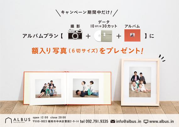 夏休み家族アルバムCP_A6-2.jpg