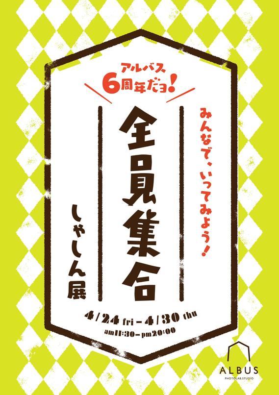 周年写真展ポスター-01.jpg