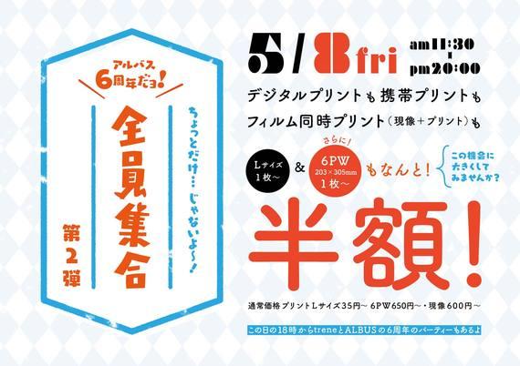 6th8日用.jpg