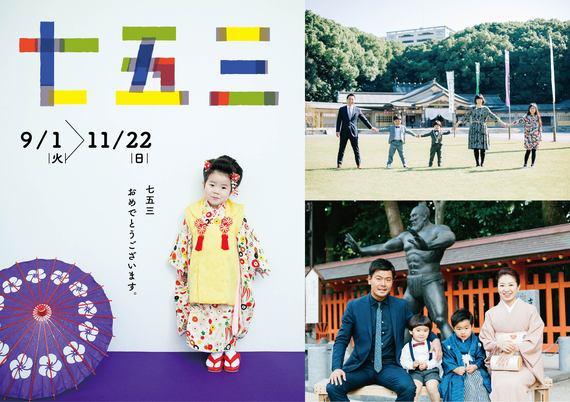 秋七五三TOP(albus.in用)-01.jpg