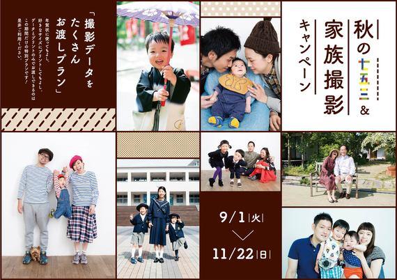 秋家族撮影TOP(albus.in用)-01.jpg
