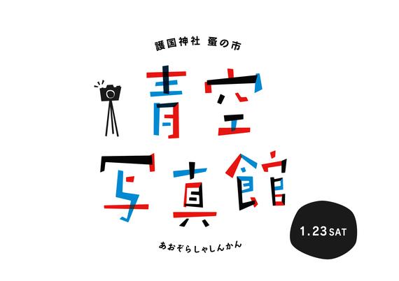 青空写真館TOP(albus.in用)-01.jpg