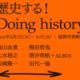 福岡市美術館 企画『歴史する!Doing history!』展に出展します