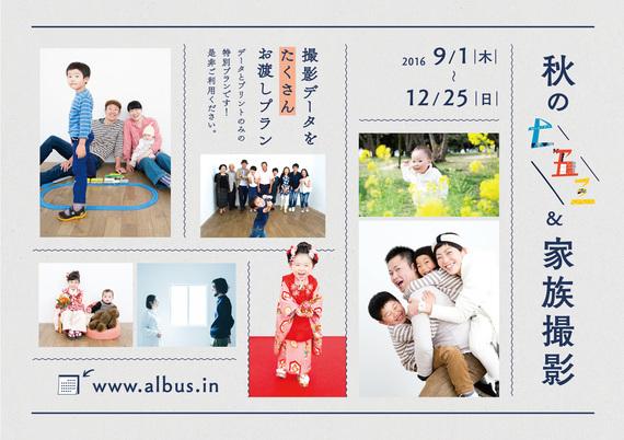2016秋の家族撮影TOP(albus.in用)ol-01.jpg