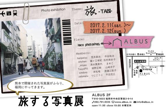 写真展案内福岡 (1).jpg
