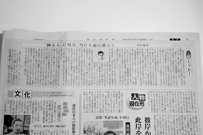 shinbun_takita.jpg
