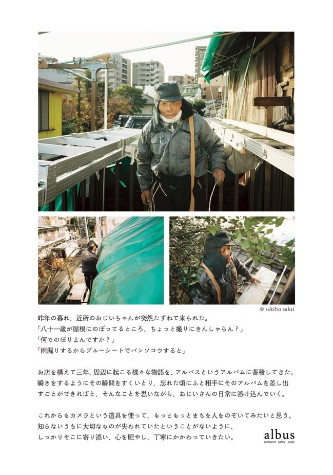 web_albus年賀状3-01.jpg