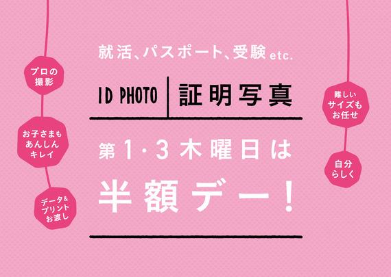 証明写真半額TOP修正(写真館用)-01-thumb-570x405-2460.jpg